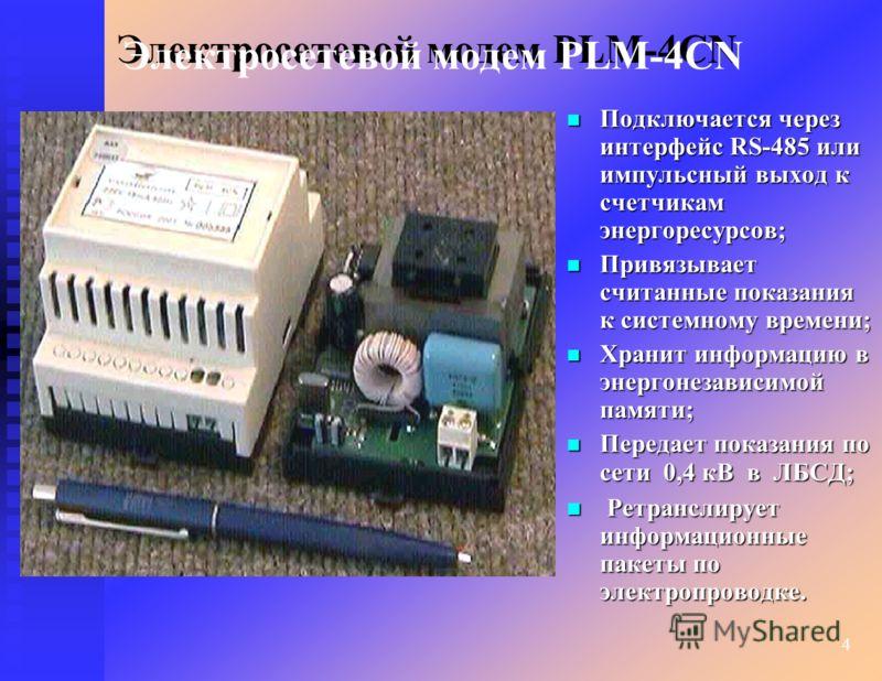 4 Электросетевой модем PLM-4CN Подключается через интерфейс RS-485 или импульсный выход к счетчикам энергоресурсов; Подключается через интерфейс RS-485 или импульсный выход к счетчикам энергоресурсов; Привязывает считанные показания к системному врем