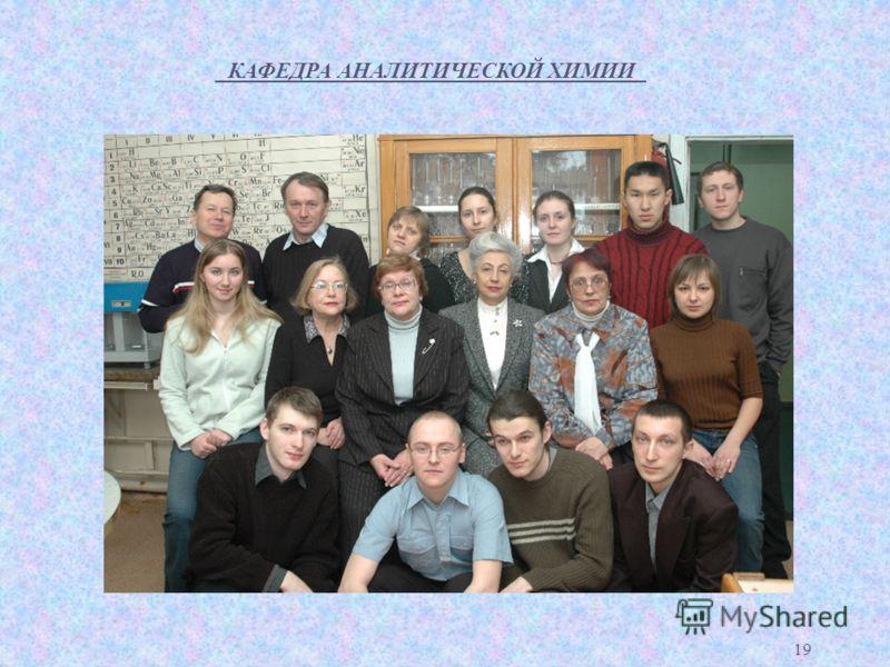 _КАФЕДРА АНАЛИТИЧЕСКОЙ ХИМИИ_ 19