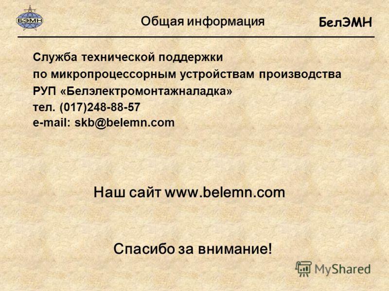 БелЭМН Спасибо за внимание! Наш сайт www.belemn.com Служба технической поддержки по микропроцессорным устройствам производства РУП «Белэлектромонтажналадка» тел. (017)248-88-57 e-mail: skb@belemn.com Общая информация