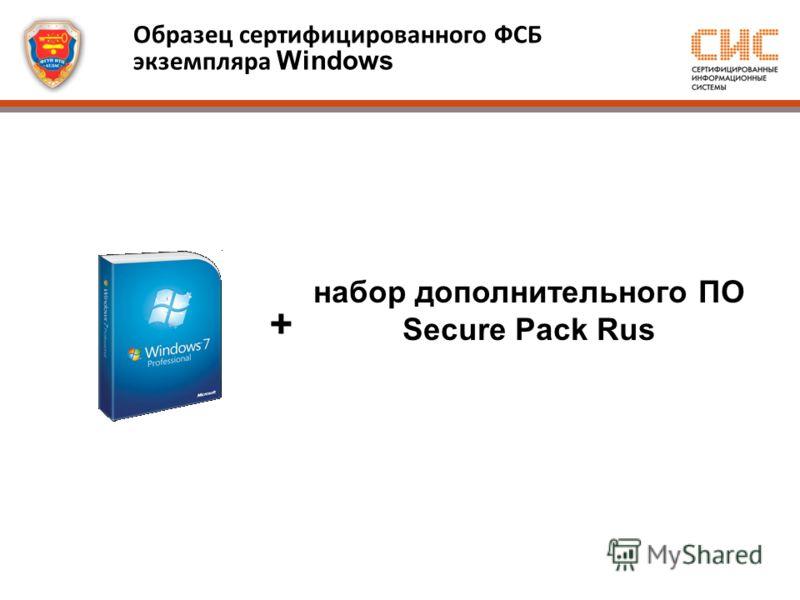 Образец сертифицированного ФСБ экземпляра Windows набор дополнительного ПО Secure Pack Rus +