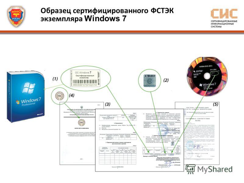 Образец сертифицированного ФСТЭК экземпляра Windows 7