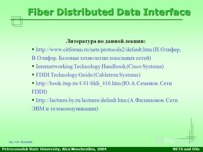 Petrozavodsk State University, Alex Moschevikin, 2004NETS and OSs Fiber Distributed Data Interface Литература по данной лекции: http://www.citforum.ru/nets/protocols2/default.htm (Н.Олифер, В.Олифер. Базовые технологии локальных сетей) Internetworkin