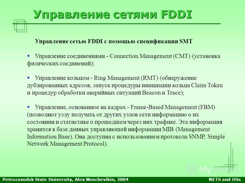 Petrozavodsk State University, Alex Moschevikin, 2004NETS and OSs Управление сетями FDDI Управление сетью FDDI с помощью спецификации SMT Управление соединениями - Connection Management (CMT) (установка физических соединений); Управление кольцом - Ri