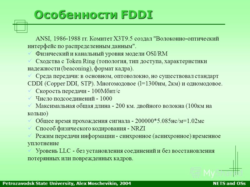 Petrozavodsk State University, Alex Moschevikin, 2004NETS and OSs Особенности FDDI ANSI, 1986-1988 гг. Комитет Х3Т9.5 создал