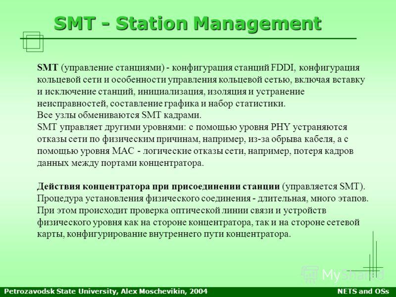 Petrozavodsk State University, Alex Moschevikin, 2004NETS and OSs SMT - Station Management SMT (управление станциями) - конфигурация станций FDDI, конфигурация кольцевой сети и особенности управления кольцевой сетью, включая вставку и исключение стан