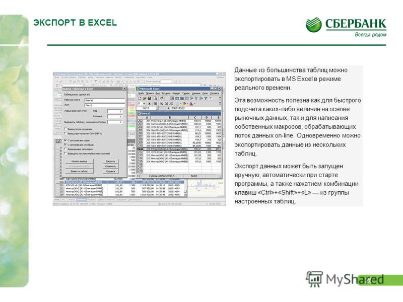 25 ЭКСПОРТ В EXCEL Данные из большинства таблиц можно экспортировать в MS Excel в режиме реального времени. Эта возможность полезна как для быстрого подсчета каких-либо величин на основе рыночных данных, так и для написания собственных макросов, обра