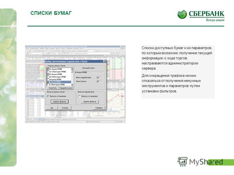 3 СПИСКИ БУМАГ Списки доступных бумаг и их параметров, по которым возможно получение текущей информации о ходе торгов, настраиваются администратором сервера. Для сокращения трафика можно отказаться от получения ненужных инструментов и параметров путе