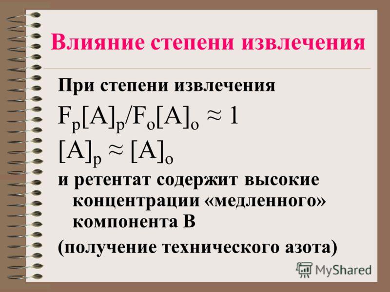 Влияние степени извлечения При степени извлечения F p [A] p /F o [A] o 1 [A] р [A] о и ретентат содержит высокие концентрации «медленного» компонента В (получение технического азота)