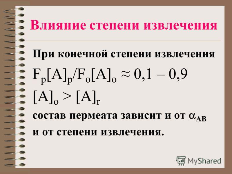 Влияние степени извлечения При конечной степени извлечения F p [A] p /F o [A] o 0,1 – 0,9 [A] о > [A] r состав пермеата зависит и от АВ и от степени извлечения.