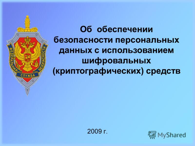 2009 г. Об обеспечении безопасности персональных данных с использованием шифровальных (криптографических) средств