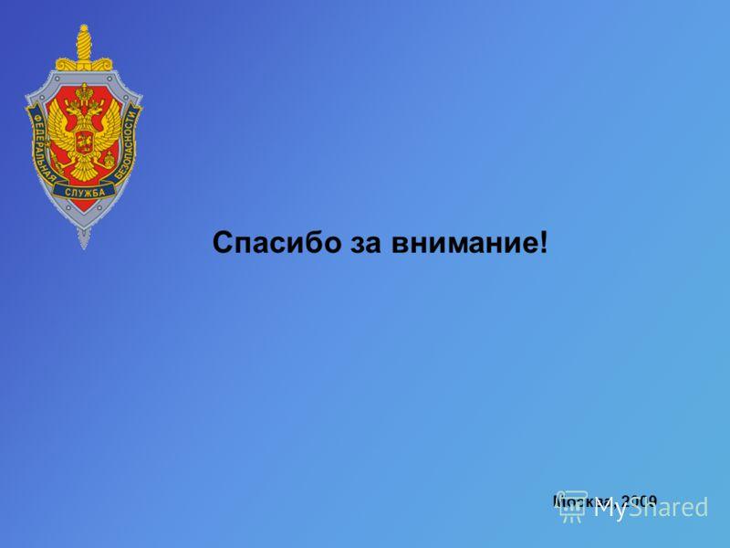 Спасибо за внимание! Москва, 2009