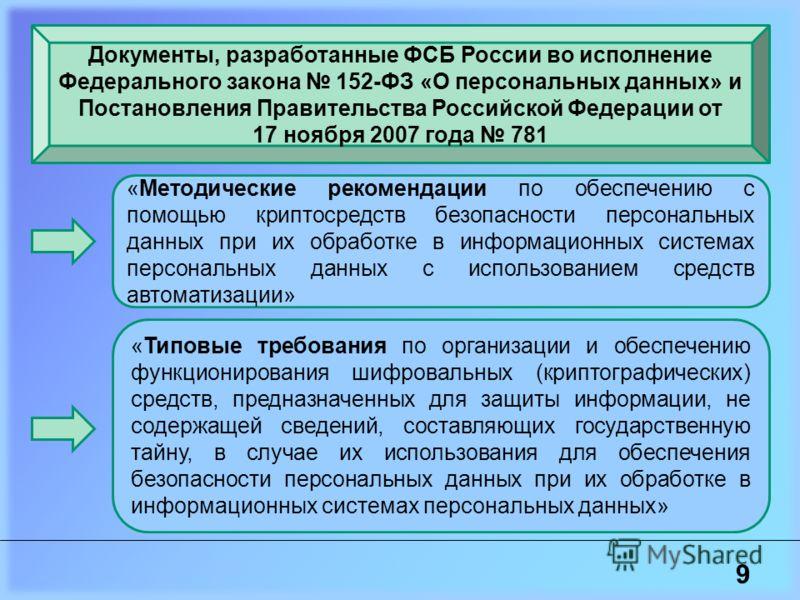 9 Документы, разработанные ФСБ России во исполнение Федерального закона 152-ФЗ «О персональных данных» и Постановления Правительства Российской Федерации от 17 ноября 2007 года 781 «Методические рекомендации по обеспечению с помощью криптосредств без