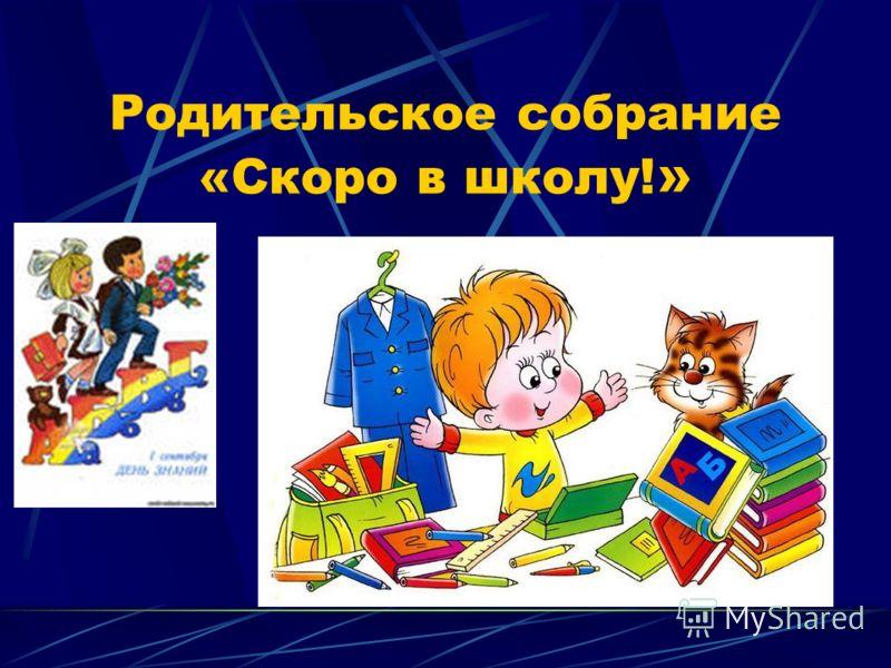 Родительское собрание «Скоро в школу! »