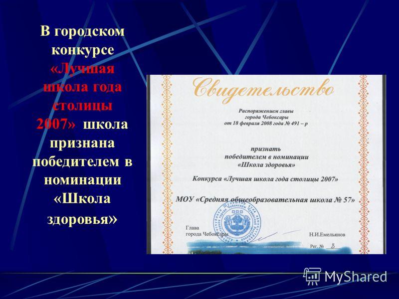 В городском конкурсе «Лучшая школа года столицы 2007» школа признана победителем в номинации «Школа здоровья »