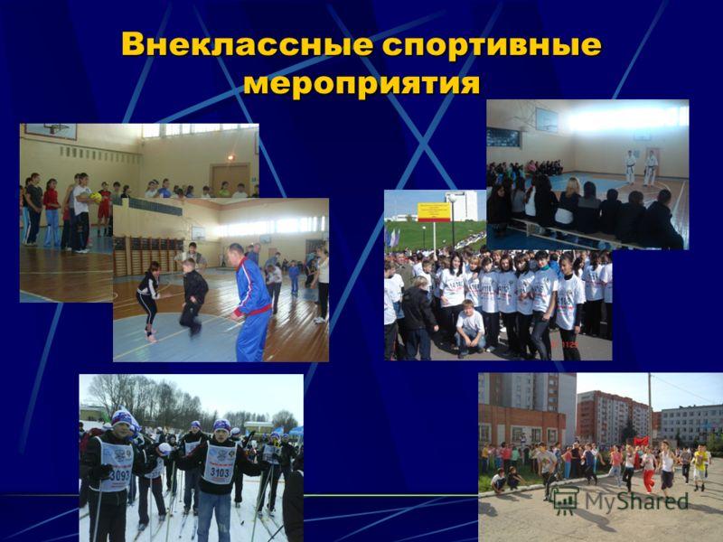 Внеклассные спортивные мероприятия