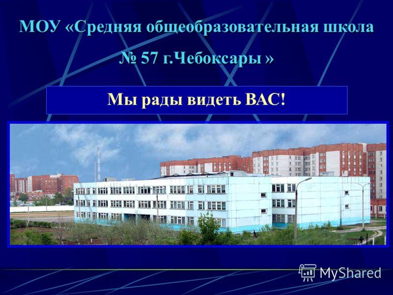 МОУ «Средняя общеобразовательная школа 57 г.Чебоксары » 57 г.Чебоксары » Мы рады видеть ВАС!