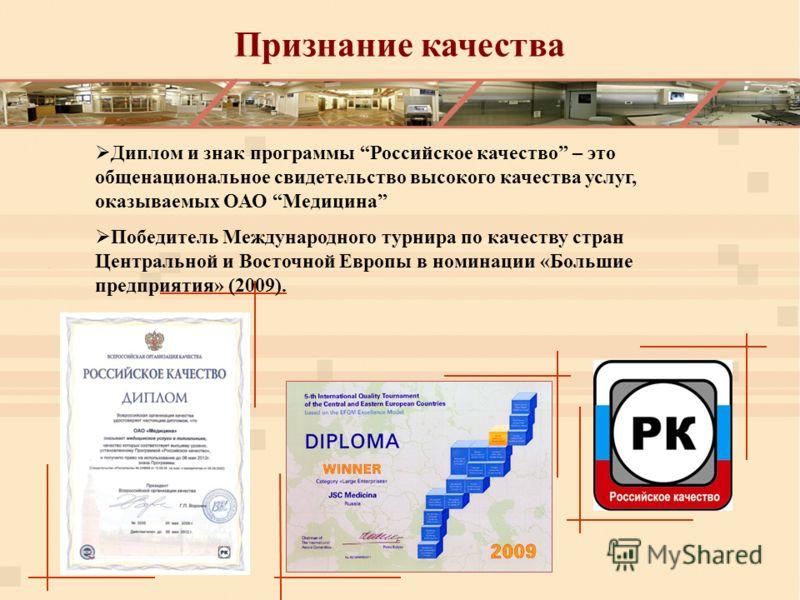 Презентация на тему ОАО Медицина на страже Вашего здоровья  19 Признание качества Диплом
