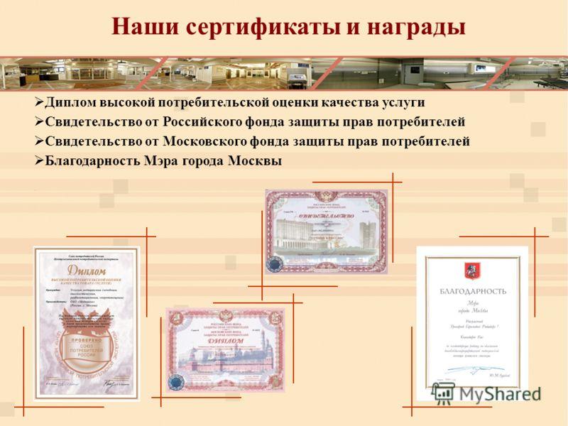 Презентация на тему ОАО Медицина на страже Вашего здоровья  20 Диплом высокой потребительской