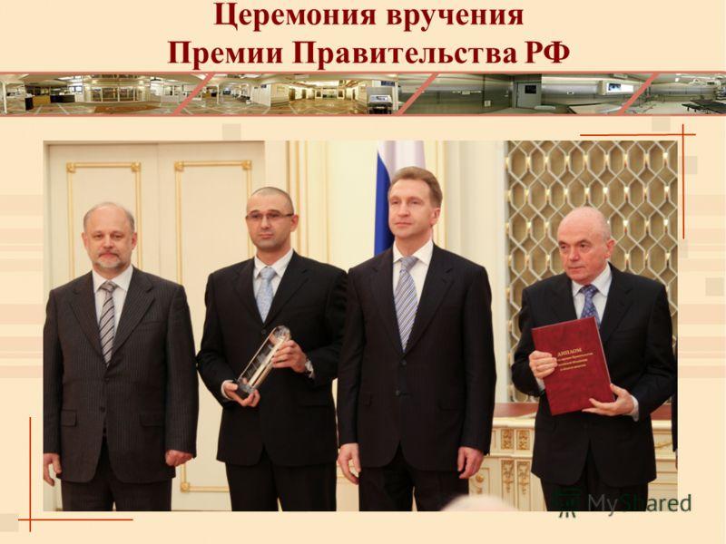 Церемония вручения Премии Правительства РФ