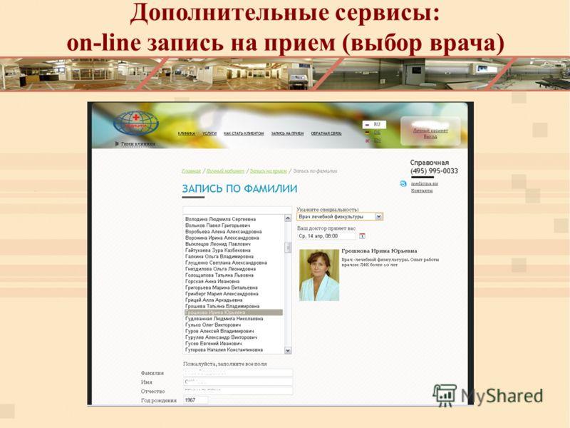 Дополнительные сервисы: on-line запись на прием (выбор врача)
