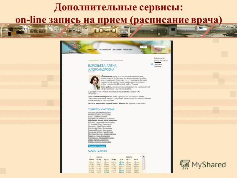 Дополнительные сервисы: on-line запись на прием (расписание врача)