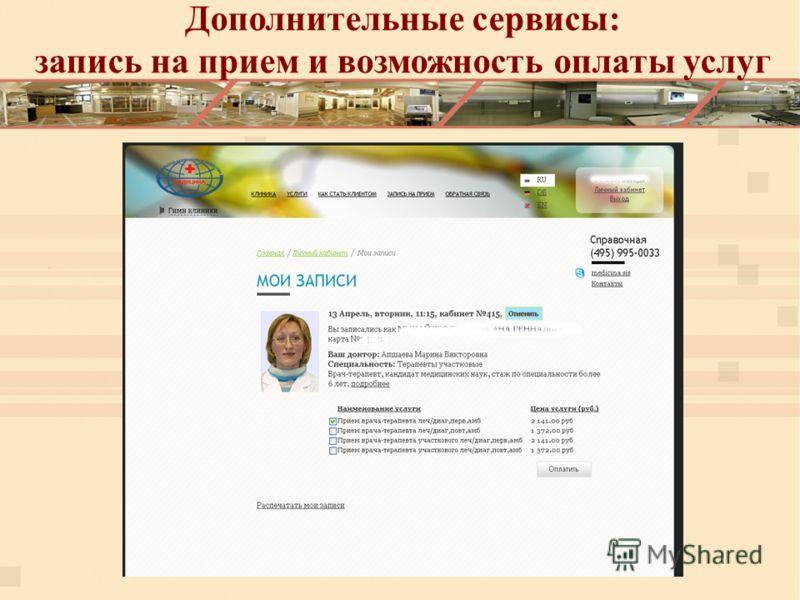 Дополнительные сервисы: запись на прием и возможность оплаты услуг