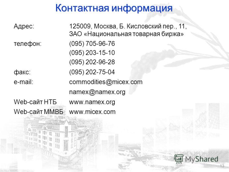 13 Контактная информация Адрес:125009, Москва, Б. Кисловский пер., 11, ЗАО «Национальная товарная биржа» телефон:(095) 705-96-76 (095) 203-15-10 (095) 202-96-28 факс:(095) 202-75-04 e-mail:commodities@micex.com namex@namex.org Web-сайт НТБwww.namex.o