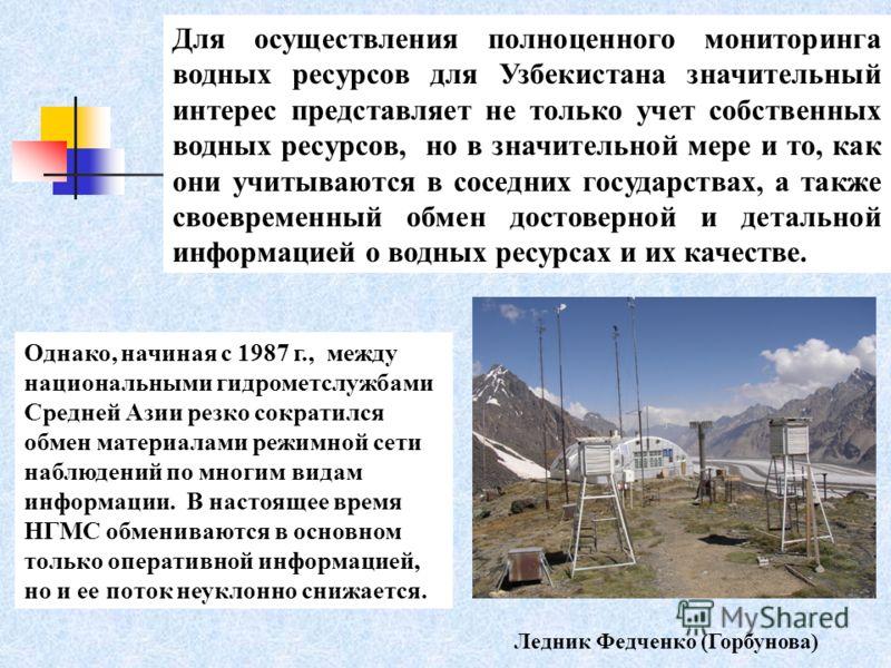 Для осуществления полноценного мониторинга водных ресурсов для Узбекистана значительный интерес представляет не только учет собственных водных ресурсов, но в значительной мере и то, как они учитываются в соседних государствах, а также своевременный о
