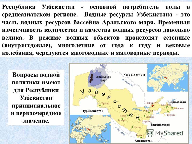 Республика Узбекистан - основной потребитель воды в среднеазиатском регионе. Водные ресурсы Узбекистана - это часть водных ресурсов бассейна Аральского моря. Временная изменчивость количества и качества водных ресурсов довольно велика. В режиме водны