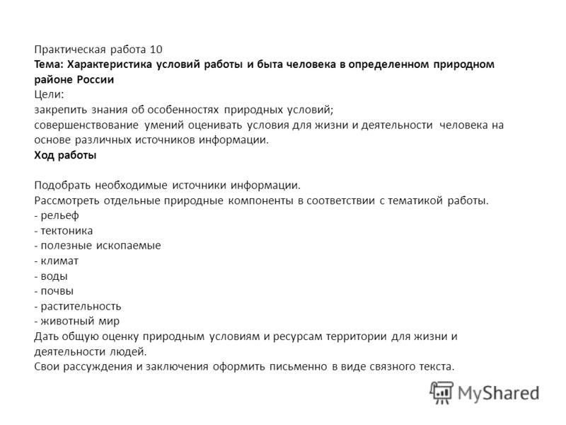 Практическая работа 10 Тема: Характеристика условий работы и быта человека в определенном природном районе России Цели: закрепить знания об особенност