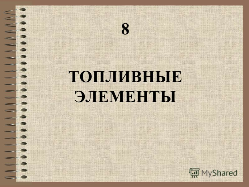8 ТОПЛИВНЫЕ ЭЛЕМЕНТЫ