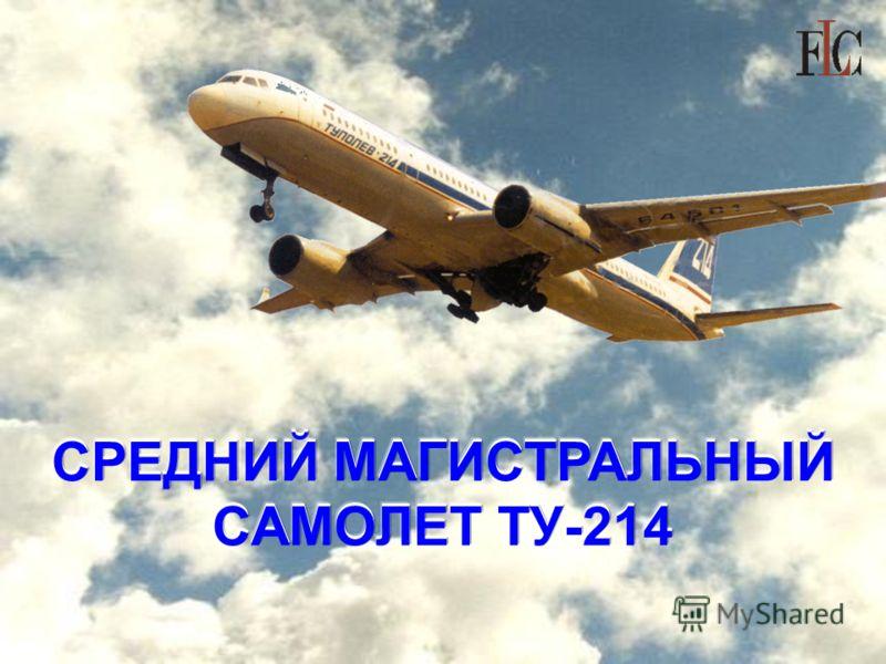 СРЕДНИЙ МАГИСТРАЛЬНЫЙ САМОЛЕТ ТУ-214
