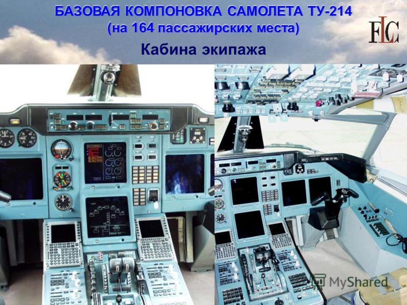 Кабина экипажа БАЗОВАЯ КОМПОНОВКА САМОЛЕТА ТУ-214 (на 164 пассажирских места)
