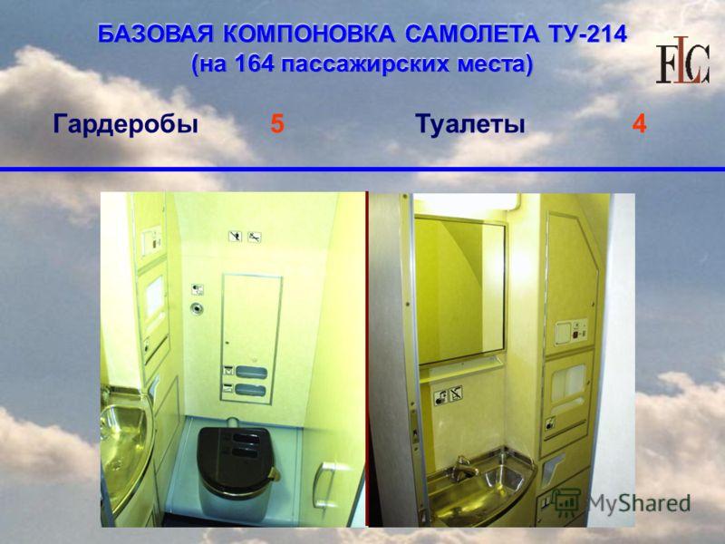 Гардеробы5Туалеты4 БАЗОВАЯ КОМПОНОВКА САМОЛЕТА ТУ-214 (на 164 пассажирских места)