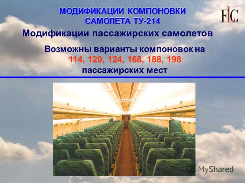 МОДИФИКАЦИИ КОМПОНОВКИ САМОЛЕТА ТУ-214 Модификации пассажирских самолетов Возможны варианты компоновок на 114, 120, 124, 168, 188, 198 пассажирских мест