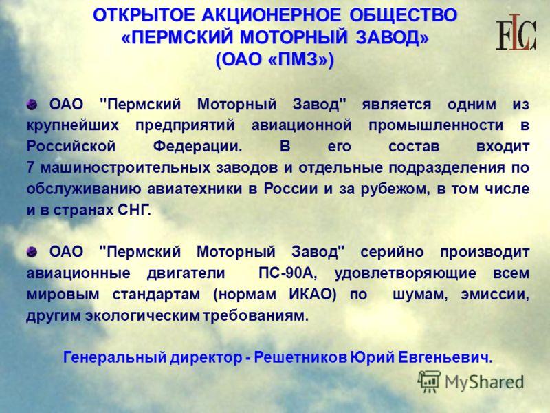 ОТКРЫТОЕ АКЦИОНЕРНОЕ ОБЩЕСТВО «ПЕРМСКИЙ МОТОРНЫЙ ЗАВОД» (ОАО «ПМЗ») ОАО