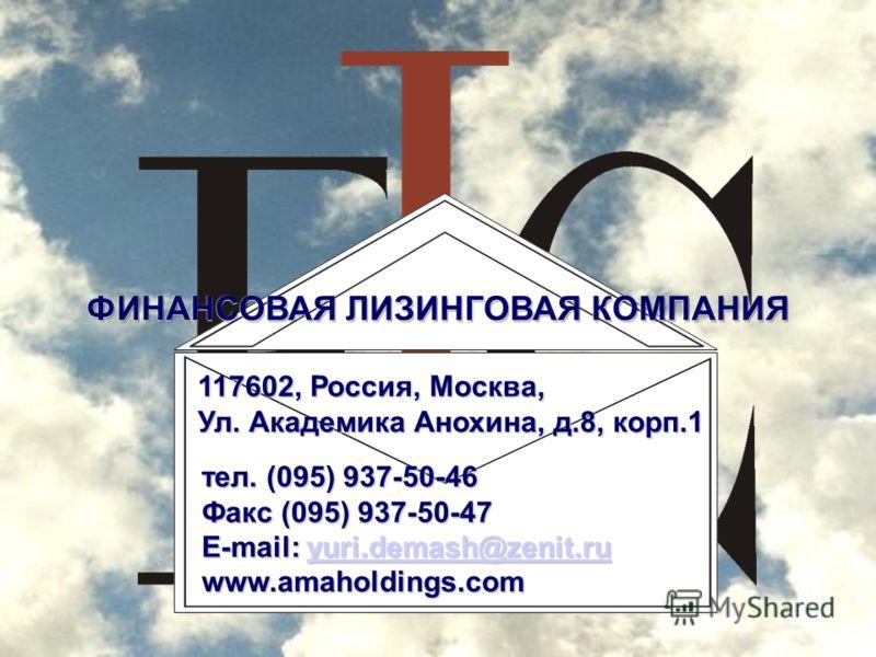 ФИНАНСОВАЯ ЛИЗИНГОВАЯ КОМПАНИЯ 117602, Россия, Москва, Ул. Академика Анохина, д.8, корп.1 тел. (095) 937-50-46 Факс (095) 937-50-47 E-mail: yuri.demash@zenit.ru www.amaholdings.com