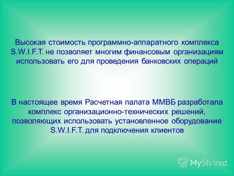 2 Высокая стоимость программно-аппаратного комплекса S.W.I.F.T. не позволяет многим финансовым организациям использовать его для проведения банковских операций В настоящее время Расчетная палата ММВБ разработала комплекс организационно-технических ре