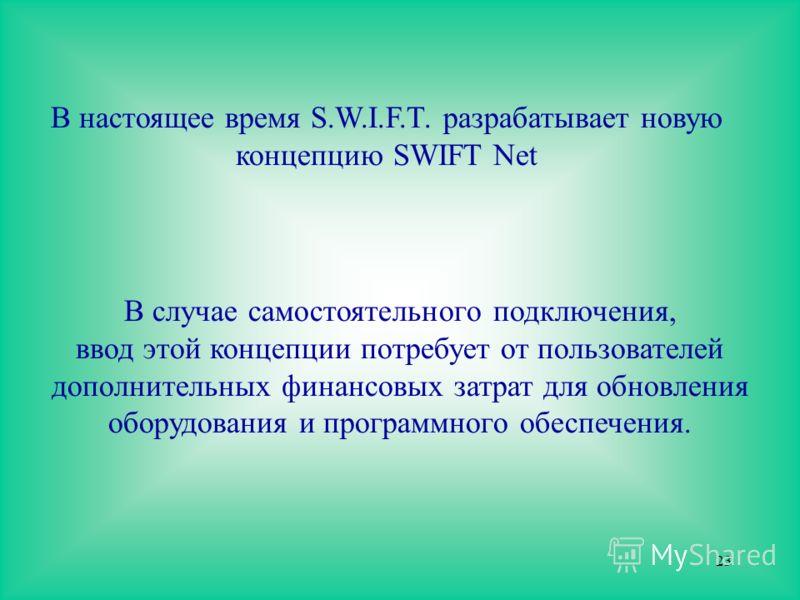 23 В случае самостоятельного подключения, ввод этой концепции потребует от пользователей дополнительных финансовых затрат для обновления оборудования и программного обеспечения. В настоящее время S.W.I.F.T. разрабатывает новую концепцию SWIFT Net