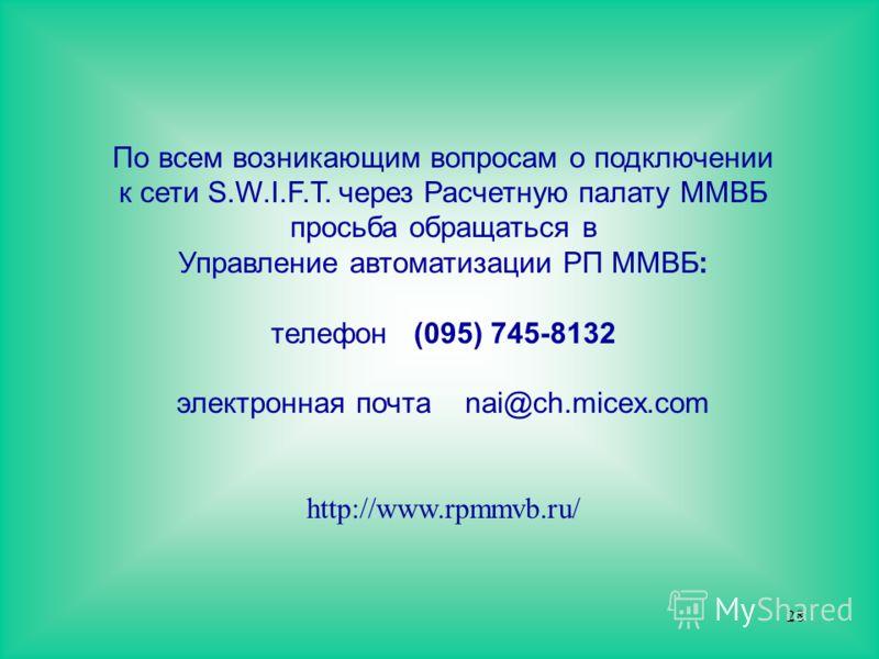 28 По всем возникающим вопросам о подключении к сети S.W.I.F.T. через Расчетную палату ММВБ просьба обращаться в Управление автоматизации РП ММВБ: телефон (095) 745-8132 электронная почта nai@ch.micex.com http://www.rpmmvb.ru/