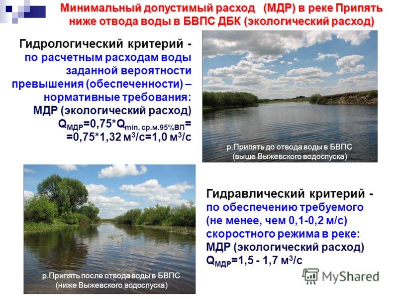 Минимальный допустимый расход (МДР) в реке Припять ниже отвода воды в БВПС ДБК (экологический расход) Гидрологический критерий - по расчетным расходам воды заданной вероятности превышения (обеспеченности) – нормативные требования: МДР (экологический
