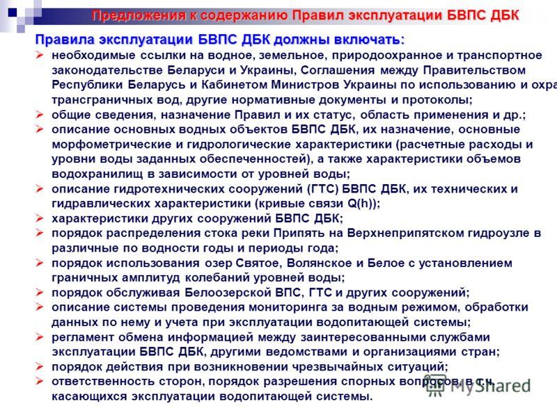 Предложения к содержанию Правил эксплуатации БВПС ДБК Правила эксплуатации БВПС ДБК должны включать: необходимые ссылки на водное, земельное, природоохранное и транспортное законодательстве Беларуси и Украины, Соглашения между Правительством Республи