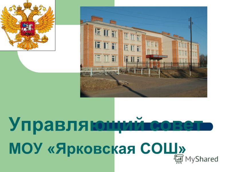 Эмблема Управляющий совет МОУ «Ярковская СОШ»