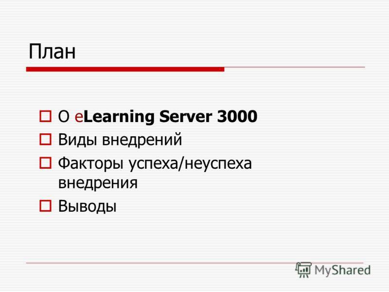 План О eLearning Server 3000 Виды внедрений Факторы успеха/неуспеха внедрения Выводы