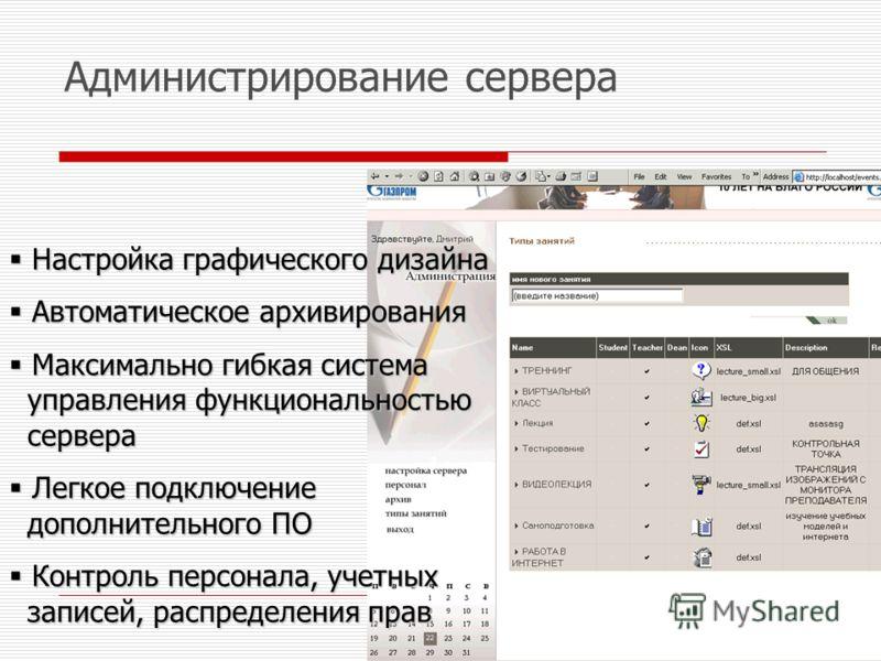 Администрирование сервера Настройка графического дизайна Настройка графического дизайна Автоматическое архивирования Автоматическое архивирования Максимально гибкая система управления функциональностью сервера Максимально гибкая система управления фу