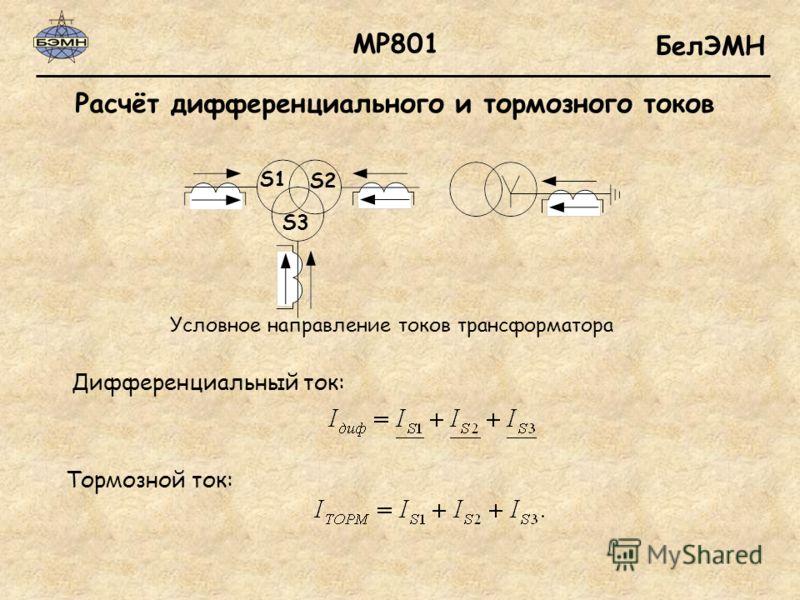 БелЭМН Расчёт дифференциального и тормозного токов МР801 Дифференциальный ток: Условное направление токов трансформатора S1 S2 S3 Тормозной ток: