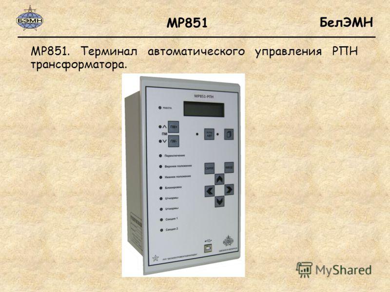 БелЭМН МР851. Терминал автоматического управления РПН трансформатора. МР851