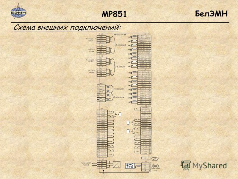 БелЭМН Схема внешних подключений: МР851