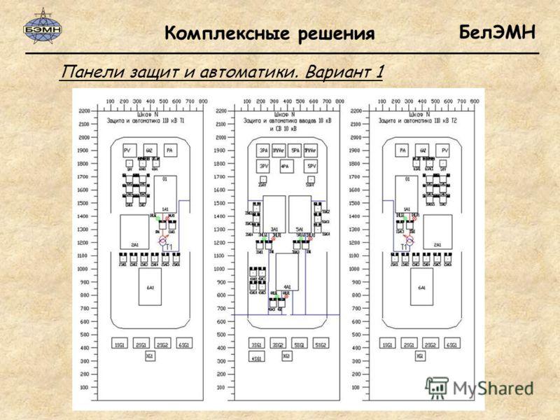 БелЭМН Панели защит и автоматики. Вариант 1 Комплексные решения