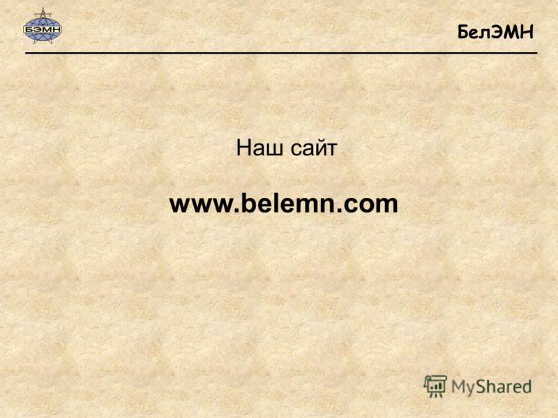 БелЭМН Наш сайт www.belemn.com
